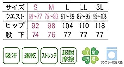 ニットストレートパンツ(男女共用) サイズ詳細