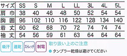 【全3色】ジップアップブルゾン(男女兼用) サイズ詳細