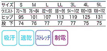 【全3色】ニットストレートパンツ(男女共用) サイズ詳細