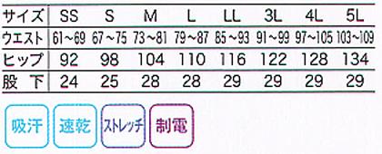 【全3色】ハーフパンツ(吸汗速乾・ストレッチ・男女兼用) サイズ詳細