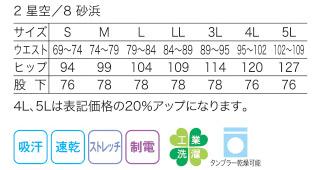 アクティブ スクワット チノ I(男女兼用) サイズ詳細
