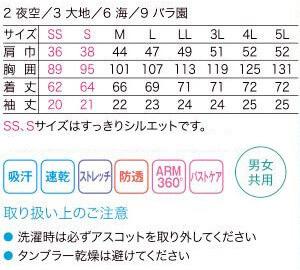 【全4色】半袖ニットシャツ(アスコット付) サイズ詳細