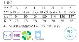 アクティブ スクワット チノ Ⅱ(男女兼用) サイズ詳細