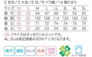【全5色】半袖ロングポロシャツ サイズ詳細