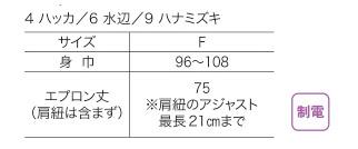 【全3色】アクアボーダーエプロン サイズ詳細