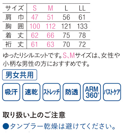 【SCANDINAVIAN】【2色】七分袖シャツ(男女共用) サイズ詳細