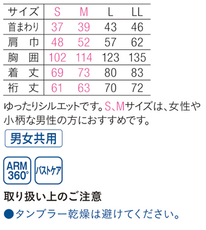 【SCANDINAVIAN】【3色】七分袖ロングシャツ(男女共用) サイズ詳細