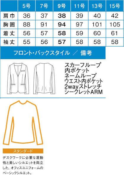 【2色】ノーカラージャケット(クロスウールストレッチ) サイズ詳細