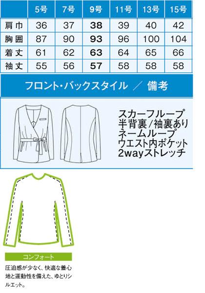 【2色】ラップジャケット(クロスウールストレッチ) サイズ詳細