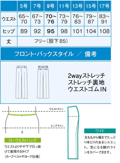 【2色】ストレートワイドパンツ(クロスウールストレッチ) サイズ詳細