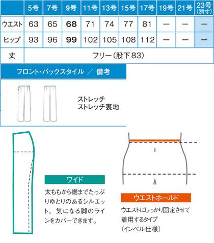 クロップドパンツ サイズ詳細