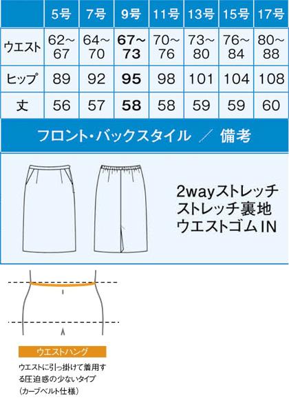 【2色】セミタイトスカート(クロスウールストレッチ) サイズ詳細