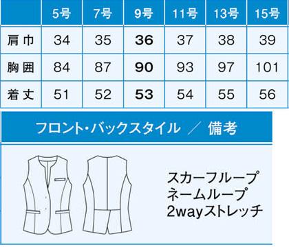 【2色】ベスト(クロスウールストレッチ) サイズ詳細