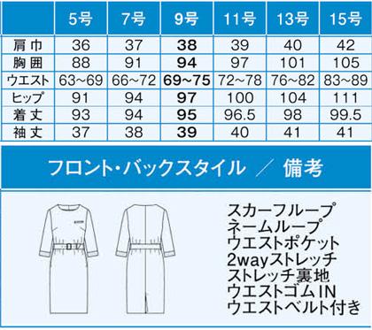 【2色】ワンピース(クロスウールストレッチ) サイズ詳細