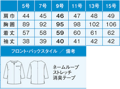 【2色】プルオーバー(八分袖) サイズ詳細