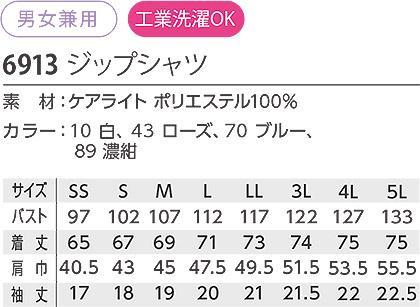 【全4色】半袖ジップシャツ(男女兼用/吸汗速乾/透け防止) サイズ詳細
