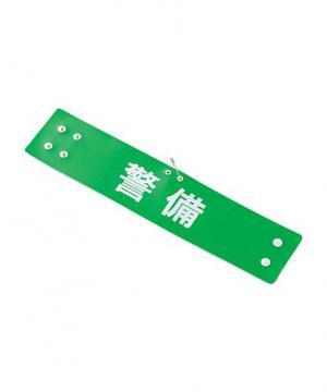 作業服の通販の【作業着デポ】蛍光レザー腕章(警備)