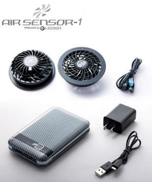作業服の通販の【作業着デポ】【AIR SENSOR-1】エアセンサー1 ファン・バッテリーフルセット