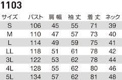 【BURTLEバートル】ライトチノ長袖シャツ サイズ詳細