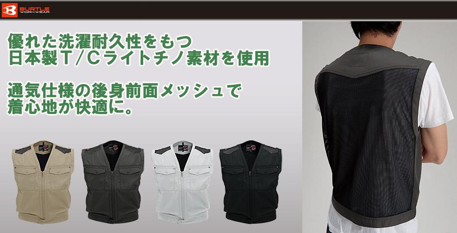【全4色】サマーベスト(制電/春夏対応)