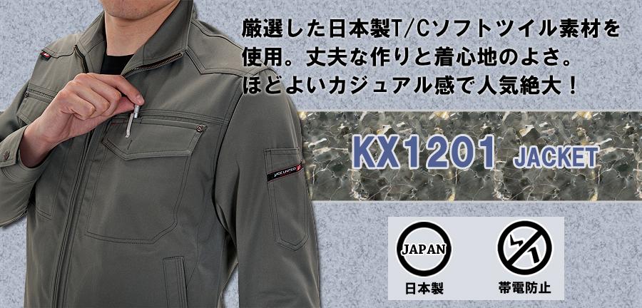 【BURTLEバートル】ジャケット(帯電防止)