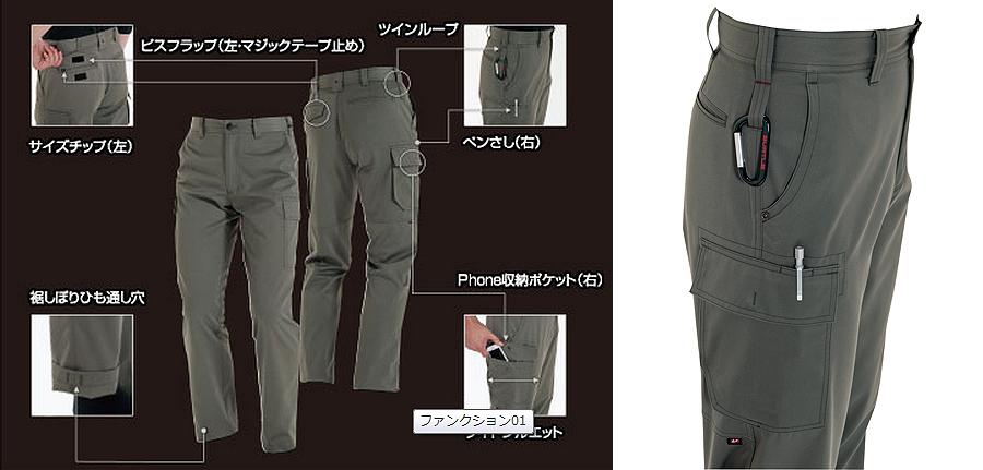 【BURTLEバートル】パワーカーゴパンツ(制電)