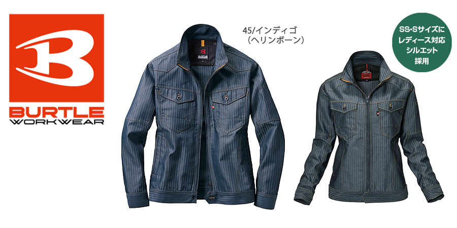 【BURTLEバートル】ジャケット(帯電防止・男女兼用)
