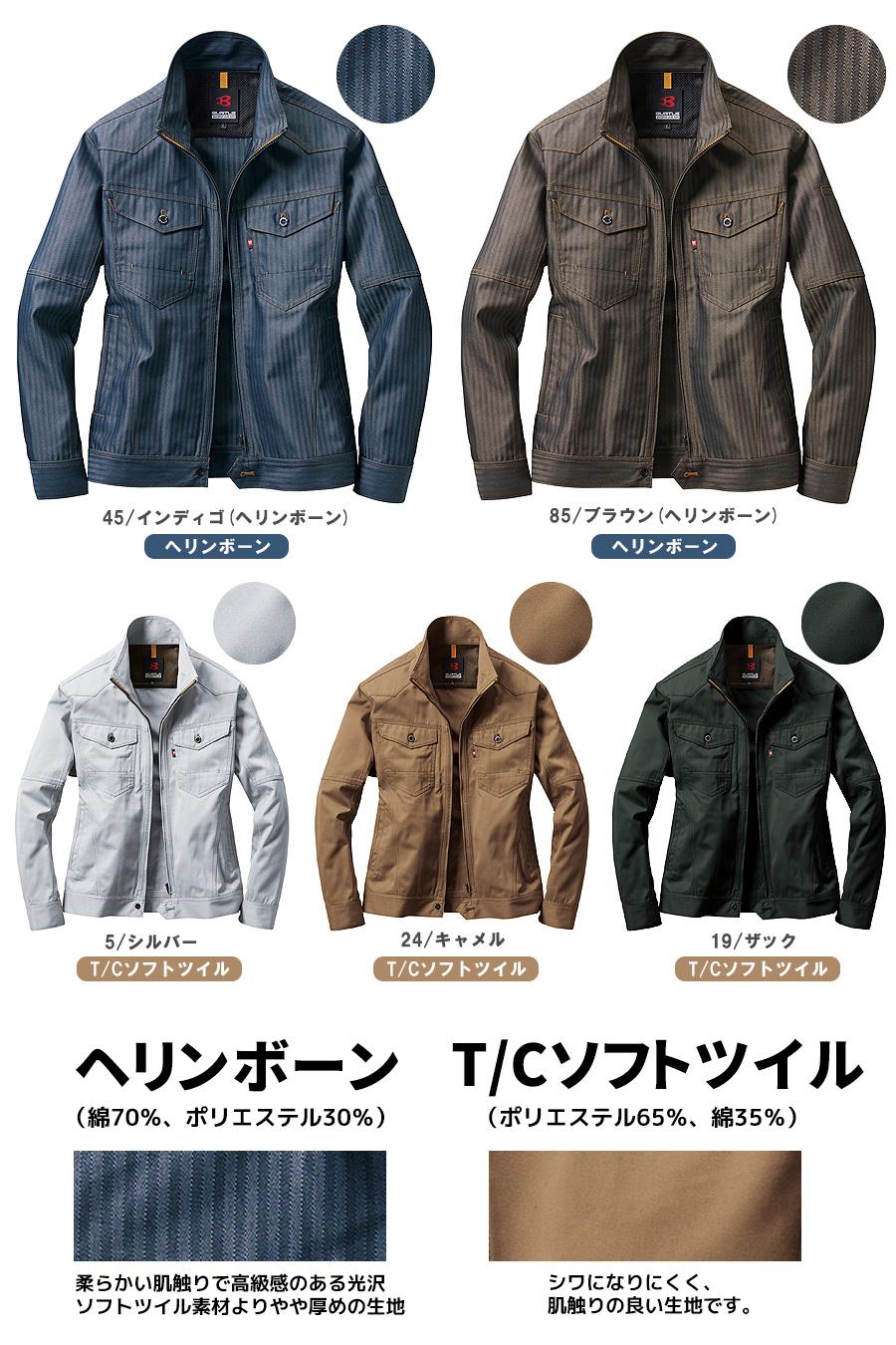 【BURTLEバートル】ジャケット(WEB限定特価)