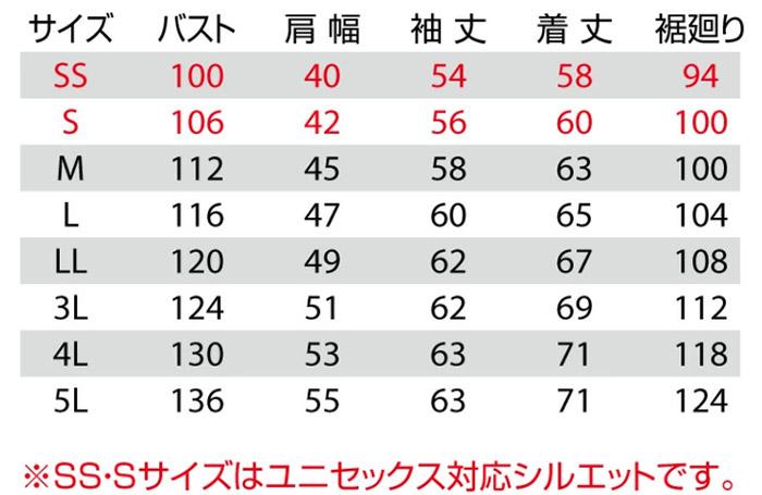 【BURTLEバートル】ジャケット(WEB限定特価) サイズ詳細