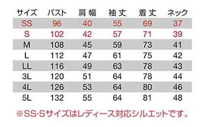 【全5色】長袖シャツ(男女兼用) サイズ詳細