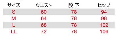【BURTLEバートル】レディースカーゴパンツ サイズ詳細