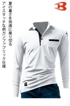 【BURTLEバートル】長袖アイスポロシャツ