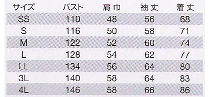 【全6色】ジャケットコート(撥水・透湿加工) サイズ詳細