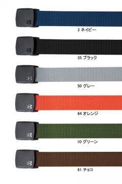 【全7色】ベルト(120㎝対応)