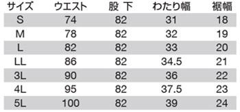 【BURTLEバートル】ストレッチカーゴパンツ サイズ詳細