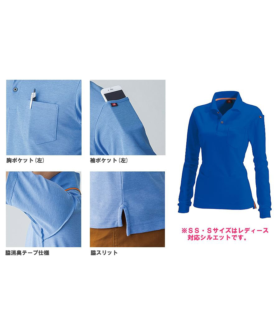 【BURTLEバートル】長袖ポロシャツ(吸汗速乾・消臭・ストレッチ)