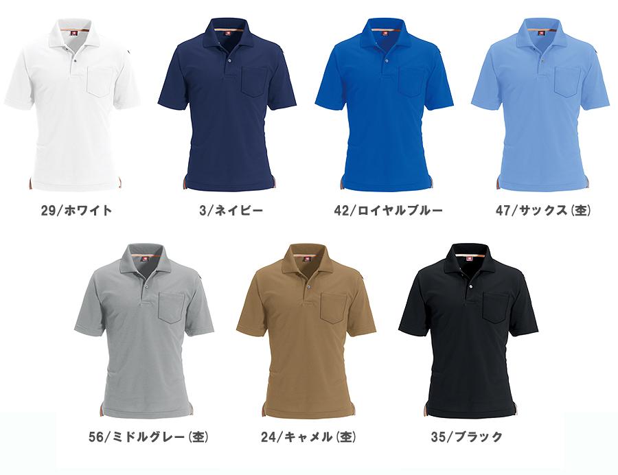 【全7色】半袖ポロシャツ