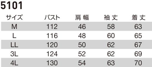 【BURTLEバートル】サマージャケット(綿100%/春夏対応) サイズ詳細