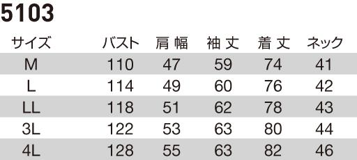 【BURTLEバートル】長袖シャツ(綿100%/春夏対応) サイズ詳細