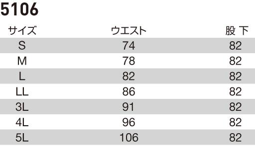 【BURTLEバートル】パワーカーゴパンツ(綿100%・防縮) サイズ詳細