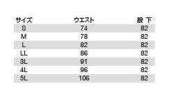 【BURTLEバートル】パワーカーゴパンツ(防縮・防寒対応) サイズ詳細