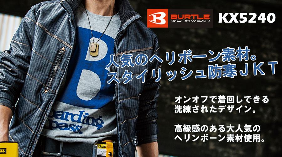 【BURTLEバートル】ヘリンボーン防寒ジャケット