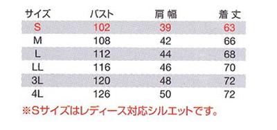 【BURTLEバートル】ヘリボーン防寒ベスト サイズ詳細