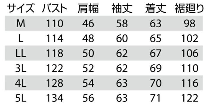 【BURTLEバートル】ジャケット(帯電防止) サイズ詳細
