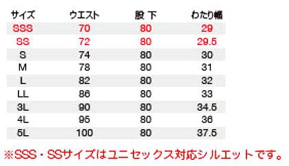 【BURTLEバートル】カーゴパンツ(ストレッチデニム) サイズ詳細