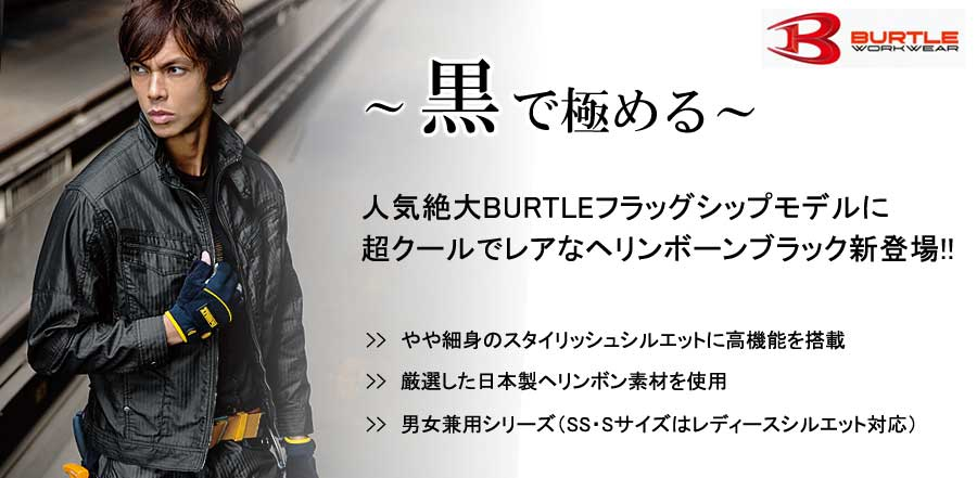 【BURTLEバートル】ブラックジャケット(男女兼用)