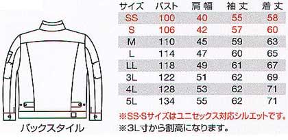 【BURTLEバートル】ブラックジャケット(男女兼用) サイズ詳細