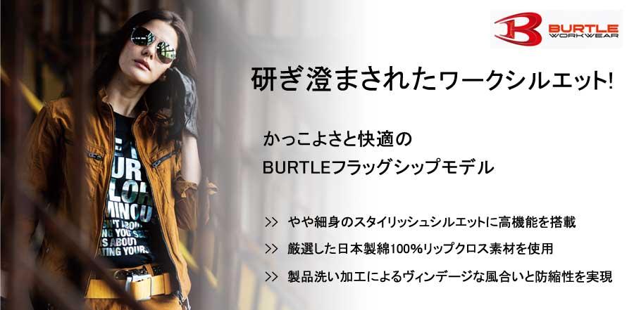 【BURTLEバートル】ジャケット(男女兼用)綿100%(春夏対応)