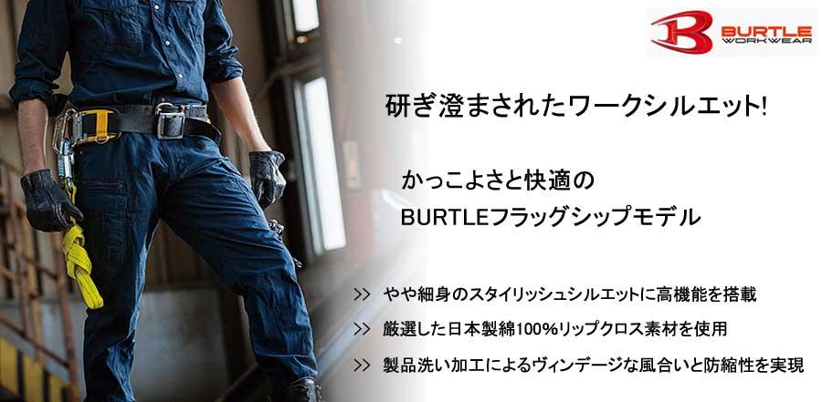【BURTLEバートル】カーゴパンツ(綿100%)