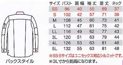 【BURTLEバートル】ブラック長袖シャツ(男女兼用) サイズ詳細